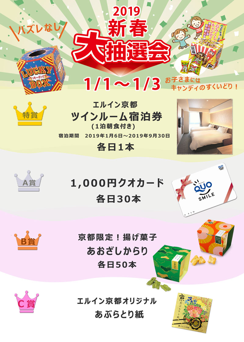 2019年新春イベント「大抽選会」のご案内!