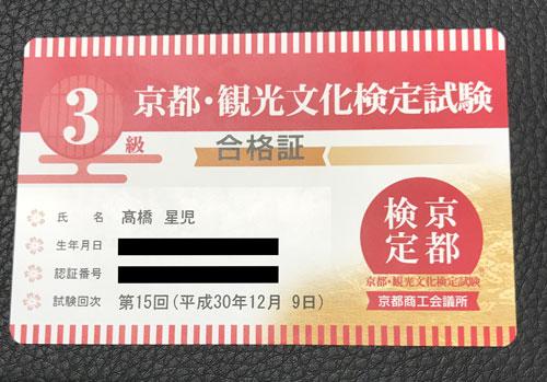 京都観光文化検定試験にチャレンジ!