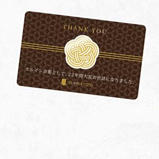 エルイン京都として22年間のご愛顧に感謝し「サンキューカード」プレゼント
